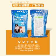 猫砂 豆腐猫砂 除臭无尘抗菌 原味植物绿茶玉米猫沙冲厕所6L