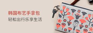 韩国原产1537多功能布艺手拿包手抓包 灰白色