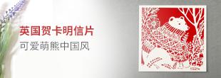 英国原产Chau Art穿毛衣的北极熊主题贺卡明信片创意贺卡