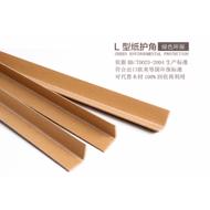 厂家生产定制托盘纸护角 包装护角条