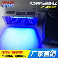 UVLED印刷光源 UVLED印刷光源UVL80 屏粘合固化UVLED光源