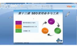 第十三节百度SEO实操课程:SEO常用命令与工具 (240播放)