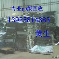 印刷厂废PS版版回收,广东废PS版回收价格,深圳废PS版回收公司