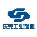 东莞工业发展联盟
