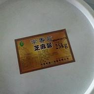 河南省迪一油脂有限公司芝麻酱