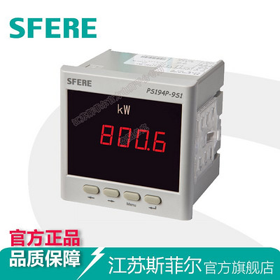 PS194P-9S1具备RS485通讯与继电器输出交流有功功率表