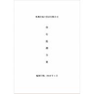 柘城县瑞丰食品有限公司自行监测报告