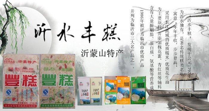 沂蒙山特产 沂水丰糕 (4)