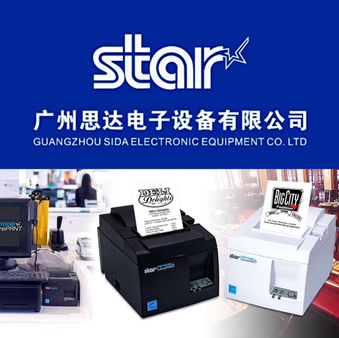 STAR票据打印机 (6)