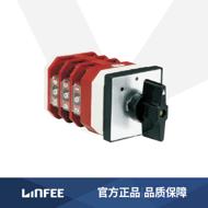 领菲LINFEE万能转换开关LW22定位型江苏斯菲尔生产厂家直销