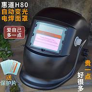 惠道机电H80自动变光电焊面罩焊工烧焊氩弧焊二保焊面具防护紫外线
