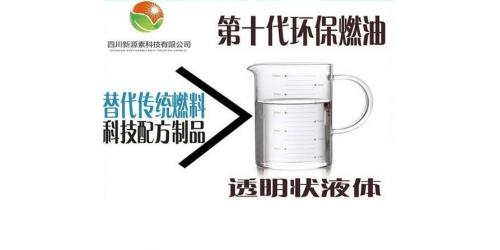 安徽巢湖四川新源素科技环保燃油招加盟