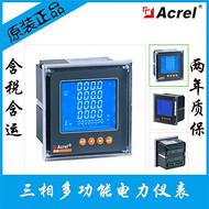 安科瑞三相四线多功能网络电力仪表ACR120EL  正品保证  LCD显示