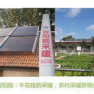 农村太阳能取暖系统