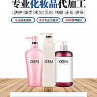洗发水代加工-找广州梵花-OEM业务欢迎来电-打造一站OEM代加工业务