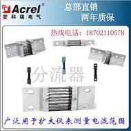 安科瑞直销 AFL-T 10-50A/75mV 分流器