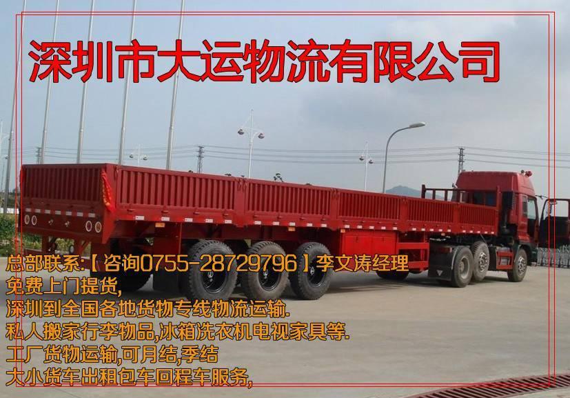 清溪到郴州市的平板货车出租/珠海到郴州市为您的产品流通提高了高