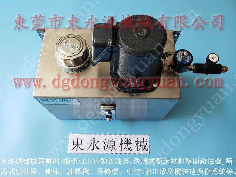 冲床自动喷油装置,冲压自动润滑系统,节省油品的  找东永源专业