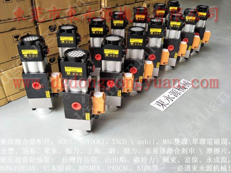潮州 冲床滑块锁定装置,沖床油泵維修 找东永源