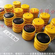 北京 减振效果96%以上 平板硫化机防震脚 找东永源
