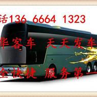 新闻、义乌到平坝客车/坐长途汽车多少钱、多久到(汽车站时刻表