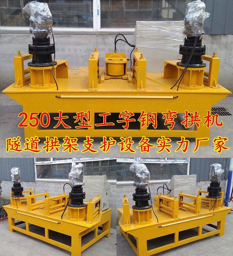 沙坪壩萬澤錦達工字鋼U型鋼冷彎機專用于隧道支護廠家配貨車