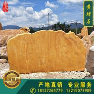 广东英德大型景观石 黄蜡石 招牌石 刻字石 园林石 摆件石头