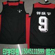 服装印字印号篮球服印号码