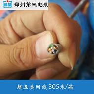 三厂超五类网络线,305米/箱,六类网线价格,河南郑州郑星牌