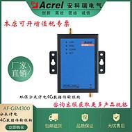安科瑞环保分表计电4G数据传输模块 AF-GSM300-4G 上行4G下线lora