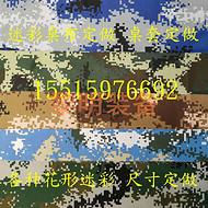 军训迷彩布07数码迷彩布会议桌桌布桌套订做丛林数码迷彩布