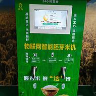 亚搏app下载安装直销商用碾米机售卖机物联网胚芽活米机震撼**价