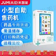 小型自动售药机 小型智能售药机 小型自动医药柜 小型贩药机