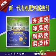 生物有机肥发酵剂畜禽粪便生产有机肥有机物腐熟剂速腐剂