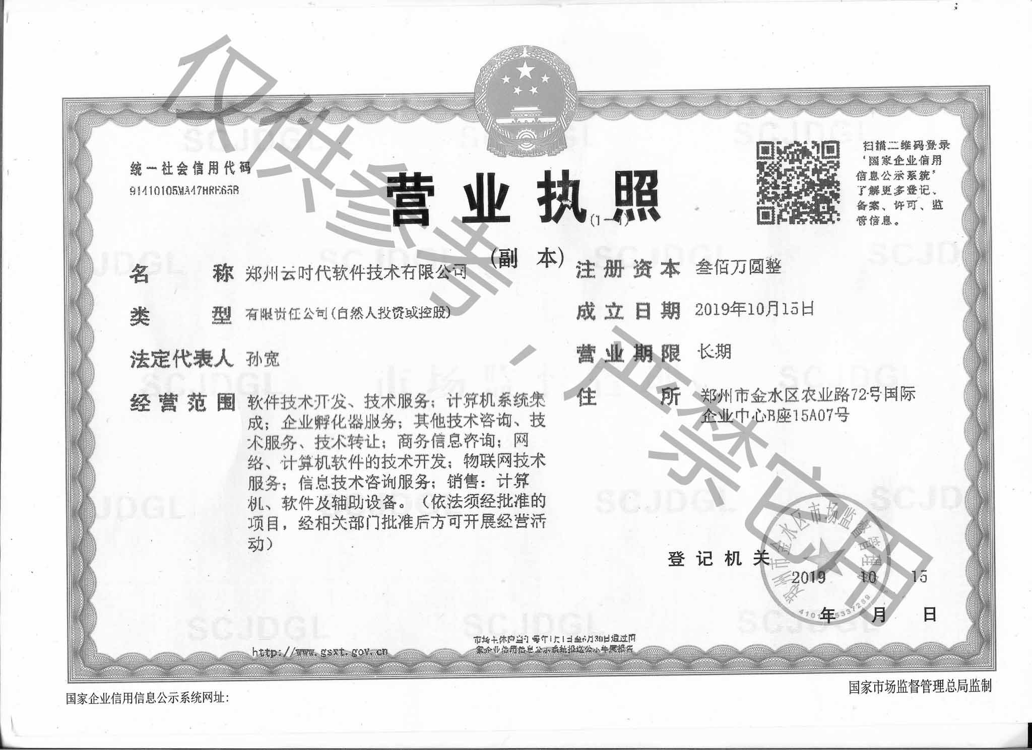 公司营业执照 (2)