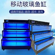 移动海鲜鱼缸商用玻璃贝类池酒店饭店专用制冷海鲜池定制