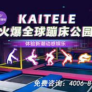 网红儿童乐园蹦床投资加盟游乐好项目北京凯特乐一站式服务
