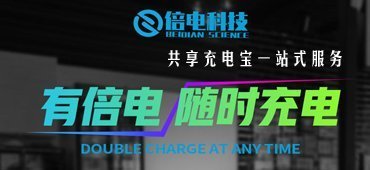 深圳共享充电宝亚搏app下载安装_共享充电宝生产亚搏app下载安装支持全球OEM订制