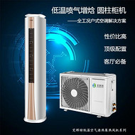 3P低温变频圆柱形柜式空气源热泵空调 客厅办公室会议室专用柜机 冷暖热泵空调