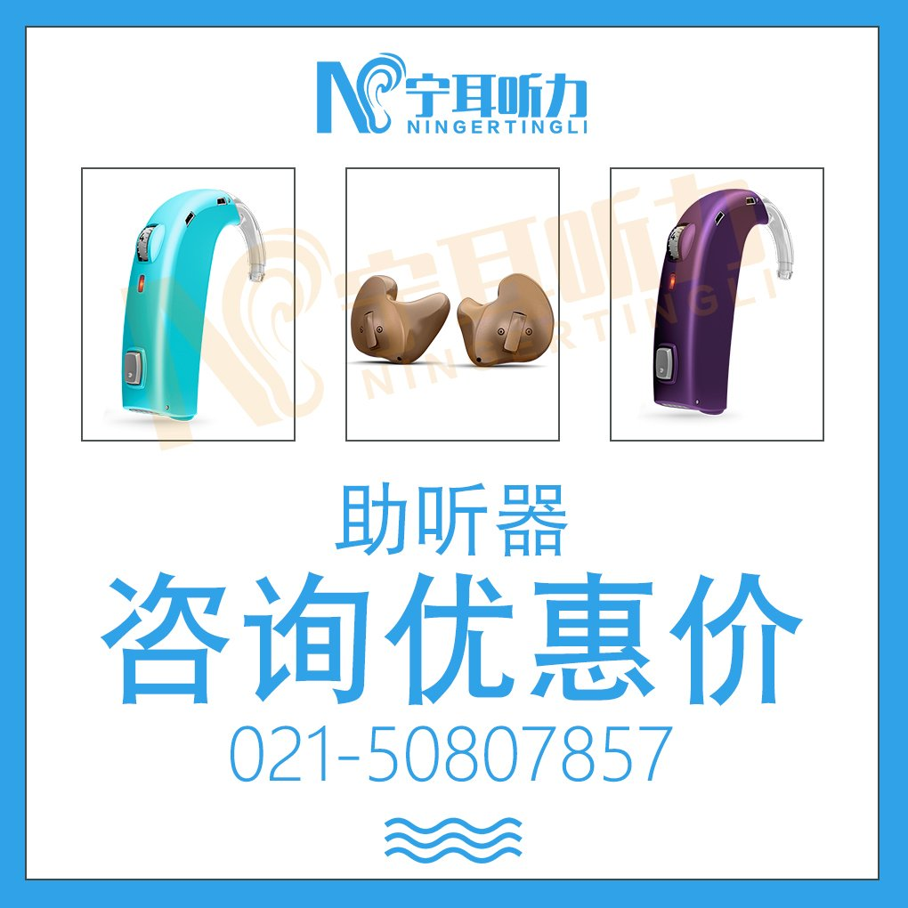 普陀哪里有助听器专卖-奥迪康天语王助听器多少钱,宁耳