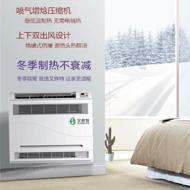 艾辉特3000W一拖一空气源热泵地暖器 煤改电空气源热泵热风机 低温变频热泵冷暖空调