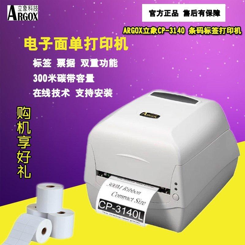 立象Argox条码标签打印机 服装吊牌生产二维码打印CP-3140L