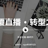 重庆朱贝直播平台强势流量变现_直播招商