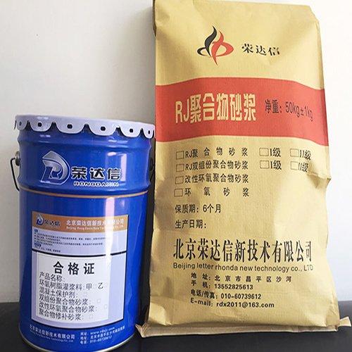 沈阳改性环氧树脂砂浆|丙乳砂浆厂家