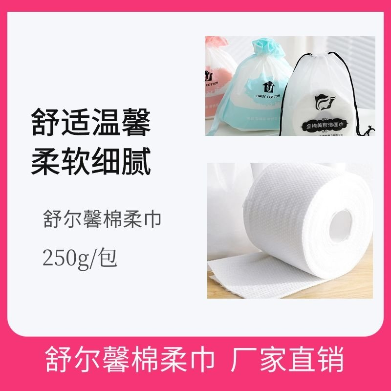 舒尔馨棉柔巾 (1)