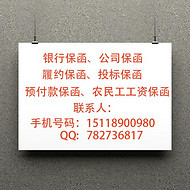 代办哈尔滨工程履约保函  采购类投标保函   业务