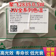 聚飞2835 原包 0.5W 1W全系列色温 led贴片灯珠 价格实惠 稳定货源