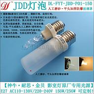 JDD灯泡【点亮创新人工磨砂加厚防爆】影室灯影棚造型灯泡60W100W150W250W可选110V220V平头乳白磨砂泡