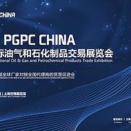 上海国际油气和石化制品交易展览会