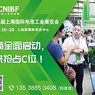 2020上海国际电池工业展览会